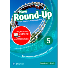 NEW Round-Up Russia 5 Student's Book