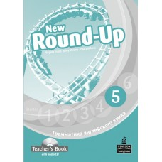 NEW Round-Up Russia 5 Teacher's Book + CD