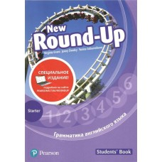 NEW Round-Up Russia Starter Student's Book